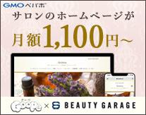 月額¥1,000~でプロが作ったようなホームページGoope