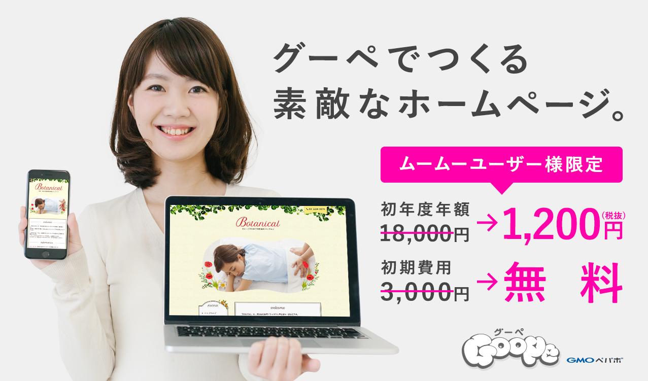 豊富なデザインテンプレートでかんたんホームページ作成Goope(グーペ)。ムームードメインと同時にお申し込みいただくと、初期費用3,000円が0円、月額費用1,500円が100円になります!